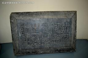 吉鸿昌纪念馆石碑