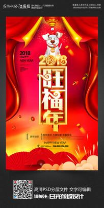 2018旺福年狗年海报设计