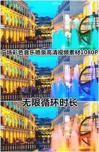 彩色音乐喷泉广场游客旅游视频