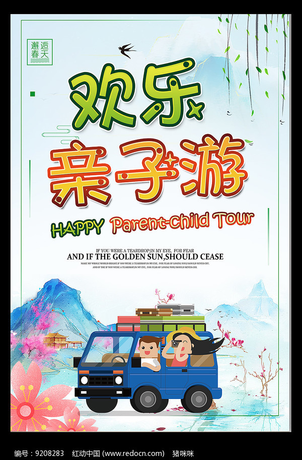 欢乐亲子游活动海报模板图片