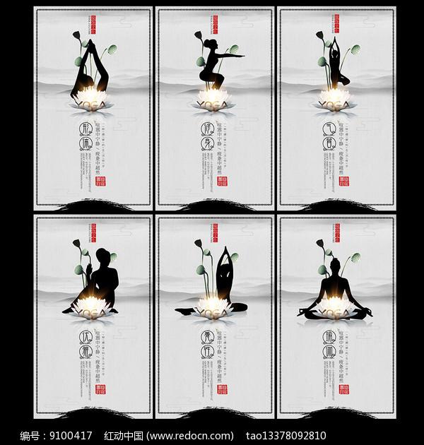 简约禅意瑜伽宣传展板图片