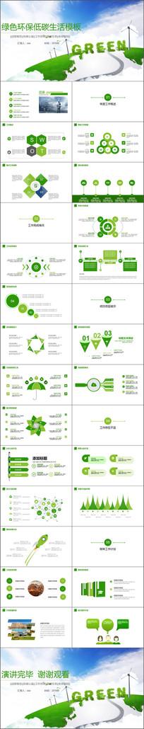 绿色环保低碳生活ppt模板
