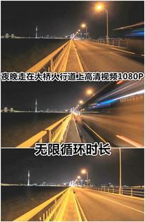 夜晚在江边大桥上散步走路视频