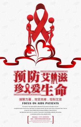 预防艾滋病宣传海报