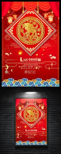 2018狗年吉祥中国风海报
