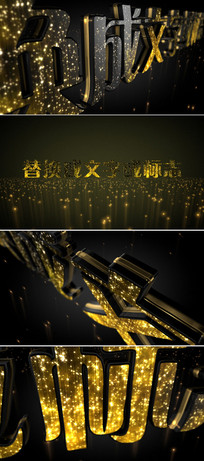 3d金色粒子logo演绎模板