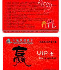 天逸校园赢VIP卡设计