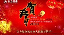 合力2010年春节吊旗(转)