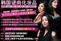 韩国谜尚化妆品宣传单