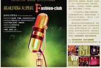 福成国际大酒店宣传单