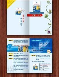 中医广告宣传-2折页