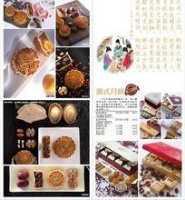 月饼宣传画册 排版设计