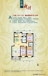 房地产户型图宣传单页
