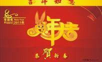2011年兔年大吉艺术字体设计