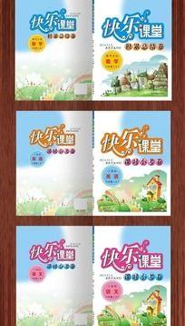 学习复习书籍书皮设计3个
