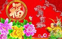 花开富贵春节素材