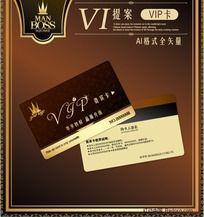 VIP贵宾会员卡设计