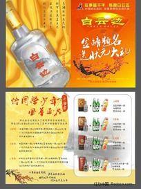 学子宴白酒宣传页