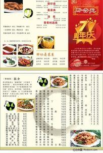 酒楼7周年庆菜谱三折页