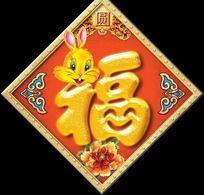 春节福字门贴