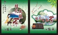 两款水墨风格桂花乌龙茶海报