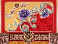 花开富贵中秋节图片