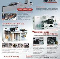 印刷机械耗材产品宣传单页