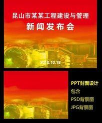 工程建设新闻发布会PPT