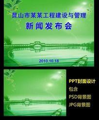市政工程建设新闻发布会PPT