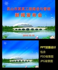 市政工程项目新闻发布会PPT