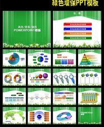绿色 环保 PPT模板下载