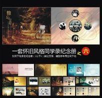 怀旧风格 同学录纪念册CDR下载之六