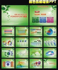 绿色低碳环保 PPT模板下载