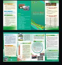土地资源保护四折页设计CDR模板下载