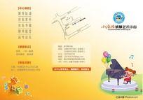 儿童钢琴培训三折页内页