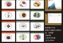 2011年中国传统元素台历[CDR]