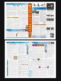 酒店企业文化报纸报刊
