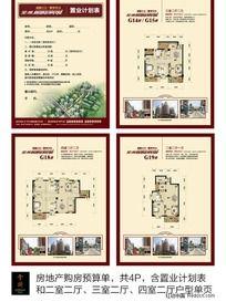房地产置业计划单