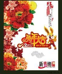 2011兔年春节海报设计