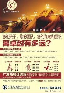 广发银行红树林拓展训练营海报cdr