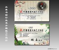 水墨书画行业名片模板PSD设计