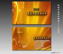 珠宝行业名片模板PSD设计