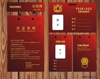 中国风政府部门胸牌设计