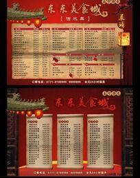 中国风菜单矢量模板