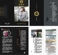 针织衫画册封面,目录及部分内页