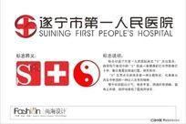 遂宁市医院标志设计