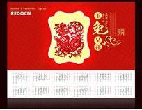 2011玉兔呈祥日历 台历 挂历4
