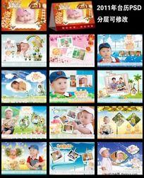 2011年儿童台历-005