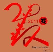 2011新年大发CDR矢量文字
