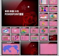 红色PPT背景图片 美容PPT